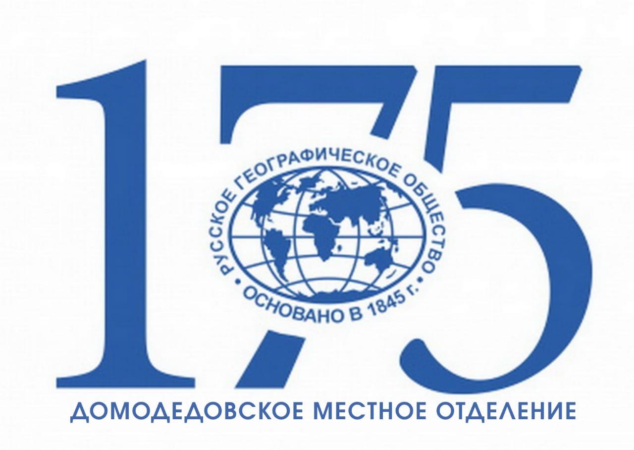 Русскому географическому обществу — 175!